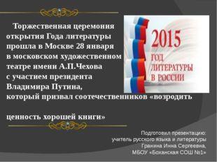 Торжественная церемония открытия Года литературы прошла в Москве 28 января в