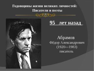 Годовщины жизни великих личностей: Писатели и поэты 95 лет назад Абрамов Фёдо