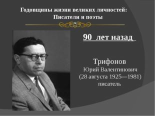 Годовщины жизни великих личностей: Писатели и поэты 90 лет назад Трифонов Юри