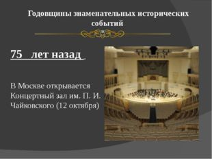 Годовщины знаменательных исторических событий 75 лет назад В Москве открывает