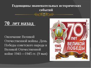 Годовщины знаменательных исторических событий 70 лет назад Окончание Великой