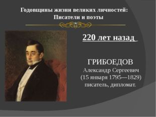 Годовщины жизни великих личностей: Писатели и поэты 220 лет назад ГРИБОЕДОВ А