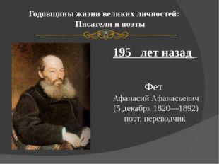 Годовщины жизни великих личностей: Писатели и поэты 195 лет назад Фет Афанаси