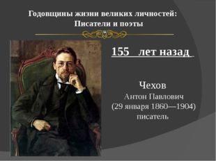 Годовщины жизни великих личностей: Писатели и поэты 155 лет назад Чехов Антон