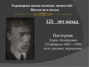 Годовщины жизни великих личностей: Писатели и поэты 125 лет назад Пастернак Б