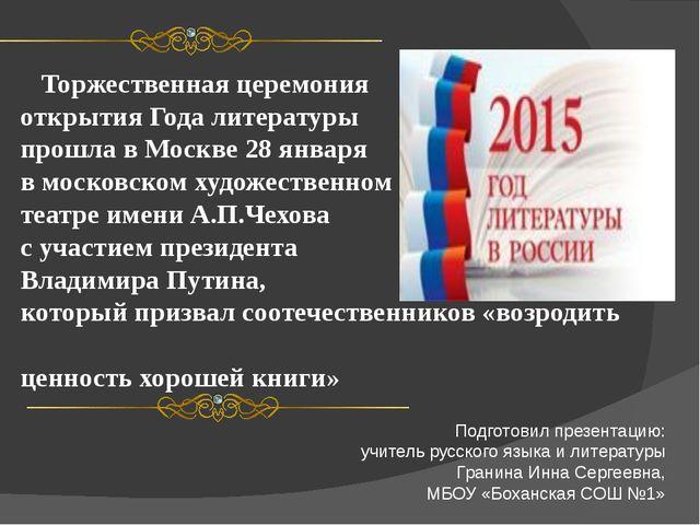 Торжественная церемония открытия Года литературы прошла в Москве 28 января в...