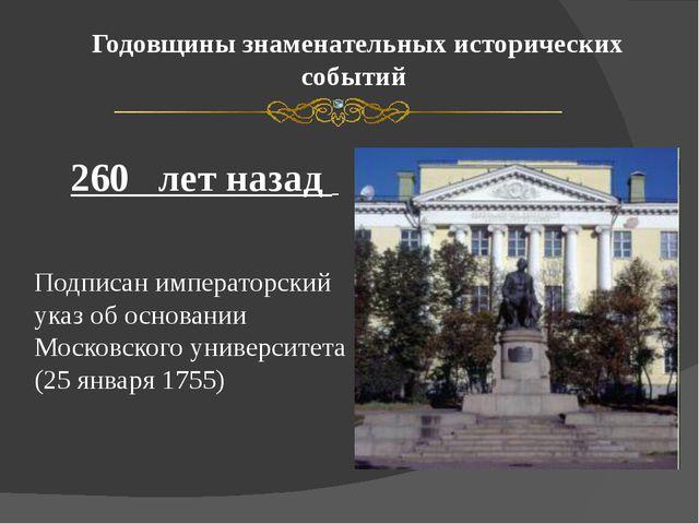 Годовщины знаменательных исторических событий 260 лет назад Подписан императо...