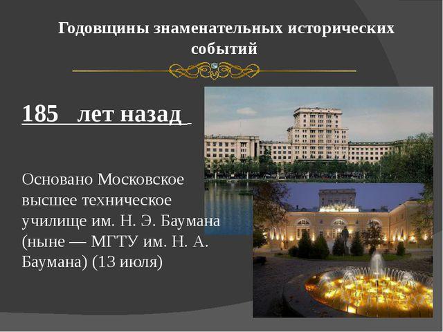 Годовщины знаменательных исторических событий 185 лет назад Основано Московск...