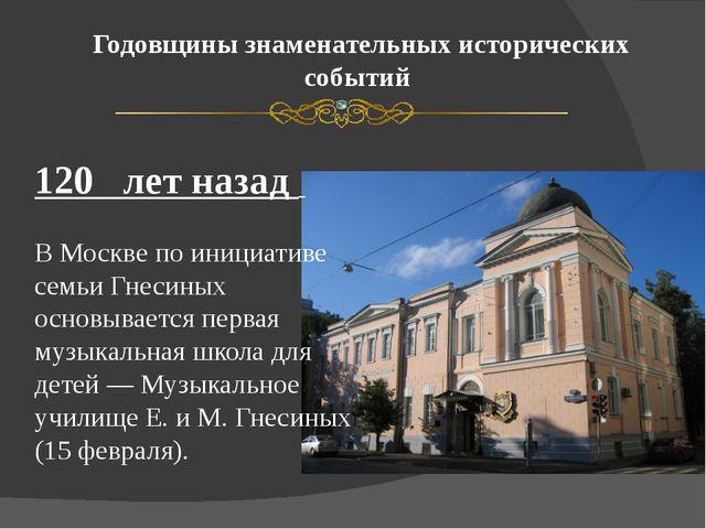 Годовщины знаменательных исторических событий 120 лет назад В Москве по иници...