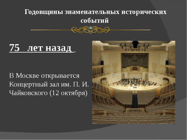 Годовщины знаменательных исторических событий 75 лет назад В Москве открывает...