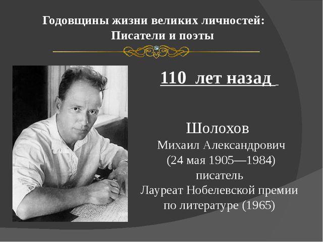 Годовщины жизни великих личностей: Писатели и поэты 110 лет назад Шолохов Мих...