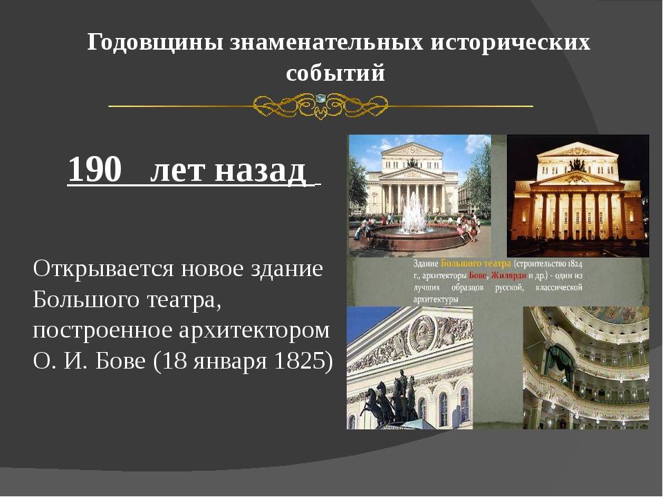 Годовщины знаменательных исторических событий 190 лет назад Открывается новое...
