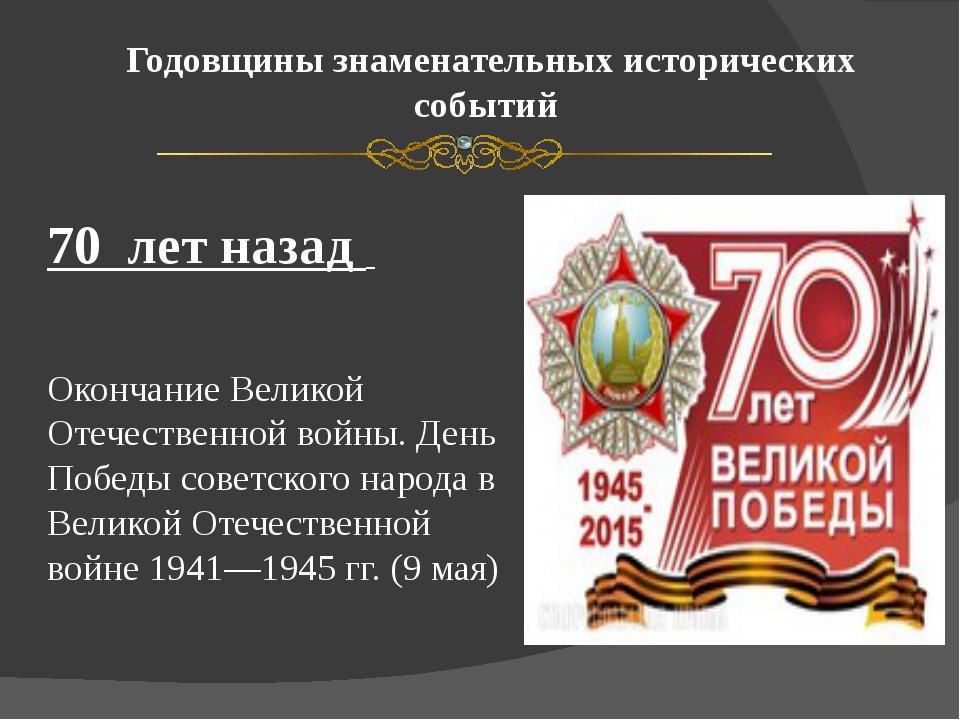 Годовщины знаменательных исторических событий 70 лет назад Окончание Великой...