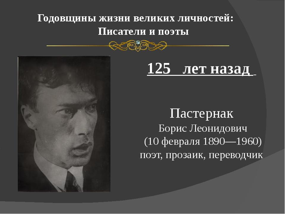 Годовщины жизни великих личностей: Писатели и поэты 125 лет назад Пастернак Б...