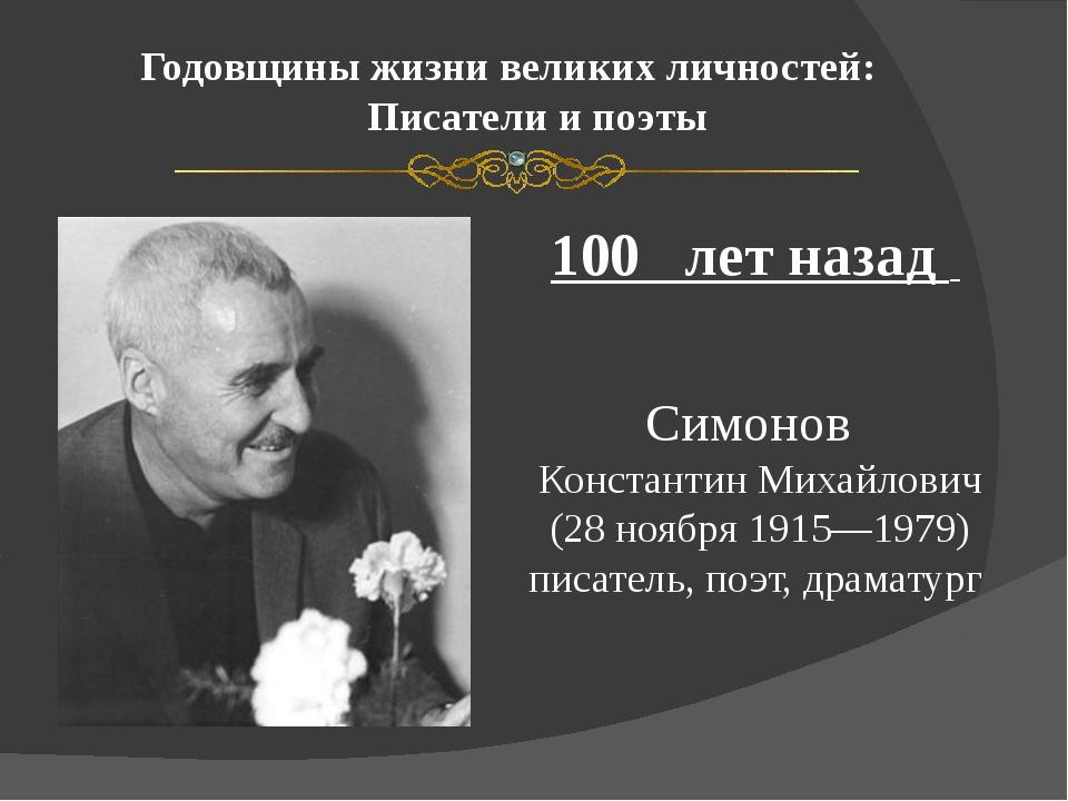 Годовщины жизни великих личностей: Писатели и поэты 100 лет назад Симонов Кон...