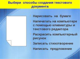 Выбери способы создания текстового документа Нарисовать на бумаге Напечатать
