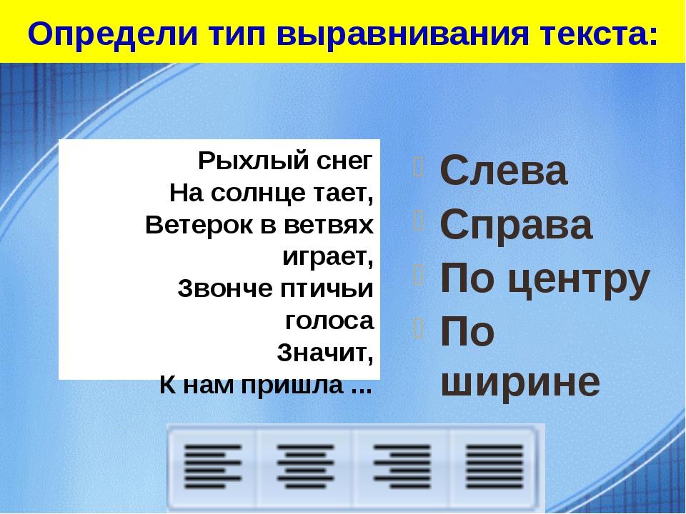 Определи тип выравнивания текста: Слева Справа По центру По ширине Рыхлый сне...