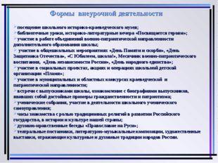 Формы внеурочной деятельности посещение школьного историко-краеведческого муз