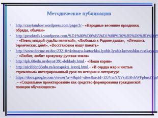 http://craytambov.wordpress.com/page/3/ - «Народные весенние праздники, обряд