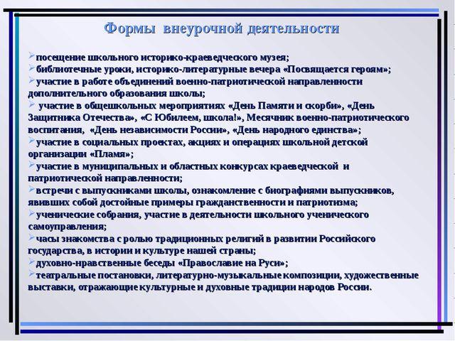 Формы внеурочной деятельности посещение школьного историко-краеведческого муз...