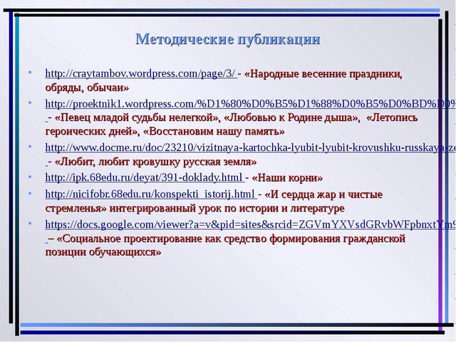 http://craytambov.wordpress.com/page/3/ - «Народные весенние праздники, обряд...