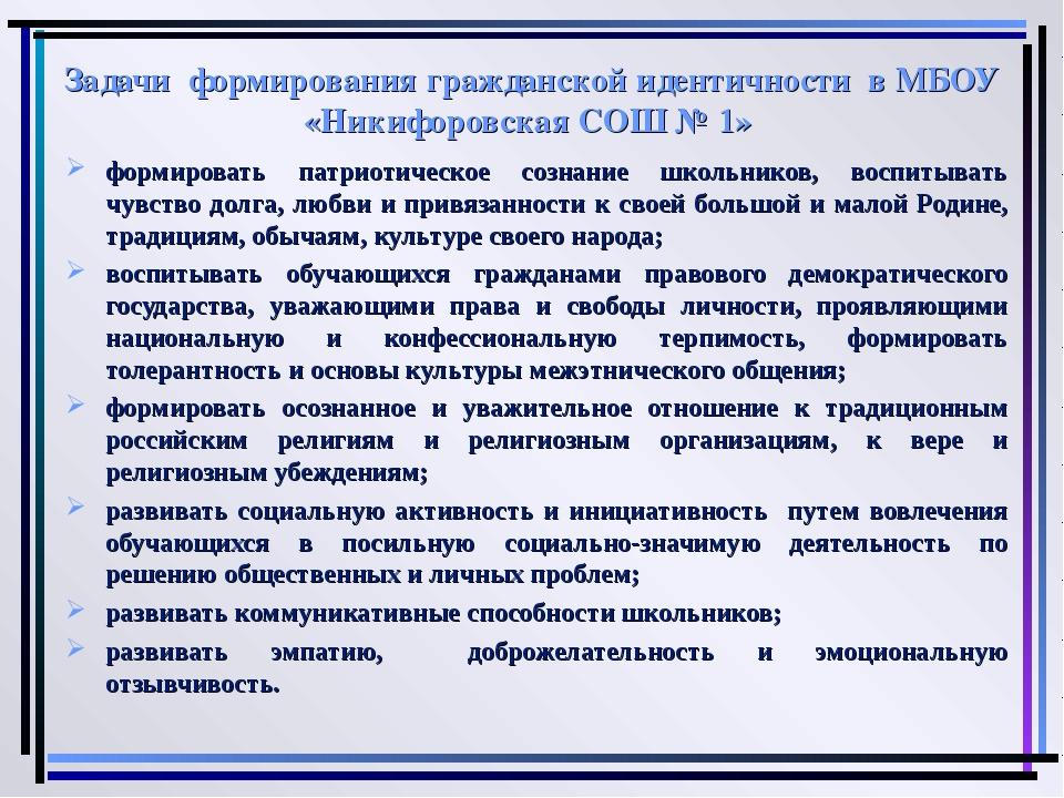 Задачи формирования гражданской идентичности в МБОУ «Никифоровская СОШ № 1» ф...