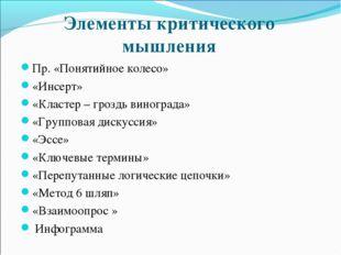 Элементы критического мышления Пр. «Понятийное колесо» «Инсерт» «Кластер – гр