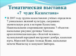 Тематическая выставка «7 чудес Казахстана» В 2007 году группа казахстанских у