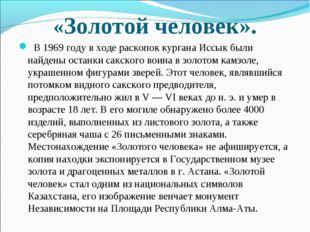 «Золотой человек». В 1969 году в ходе раскопок кургана Иссык были найдены ос