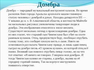Домбра Домбра — народный музыкальный инструмент казахов. Во время раскопок б