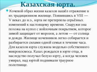 Казахская юрта. Кочевой образ жизни казахов нашёл отражение в их традиционном