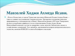 Мавзолей Ходжи Ахмеда Ясави. .На юге Казахстана, в городе Туркестане находи