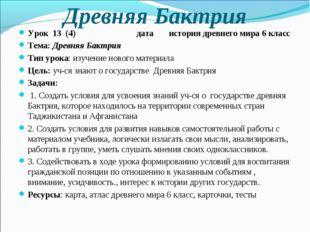 Древняя Бактрия Урок 13 (4) дата история древнего мира 6 класс Тема: Древняя