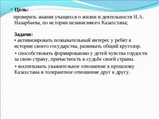 Цель: проверить знания учащихся о жизни и деятельности Н.А. Назарбаева, по ис