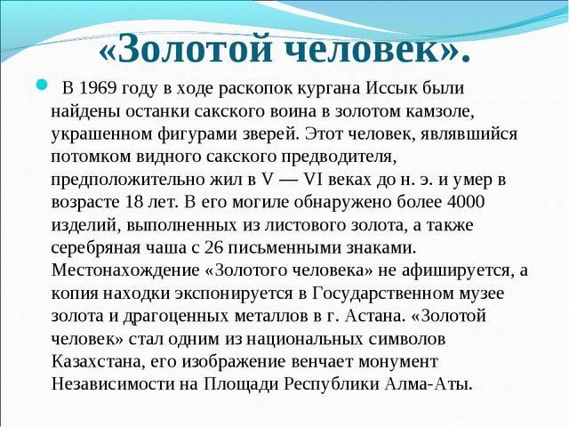 «Золотой человек». В 1969 году в ходе раскопок кургана Иссык были найдены ос...