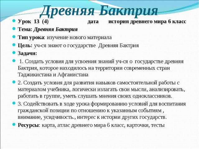 Древняя Бактрия Урок 13 (4) дата история древнего мира 6 класс Тема: Древняя...