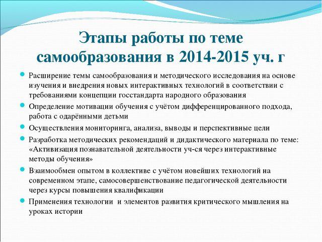 Этапы работы по теме самообразования в 2014-2015 уч. г Расширение темы самооб...