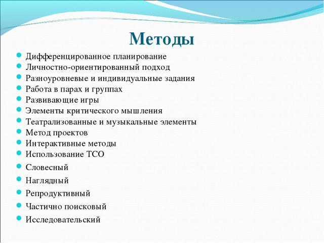 Методы Дифференцированное планирование Личностно-ориентированный подход Разн...