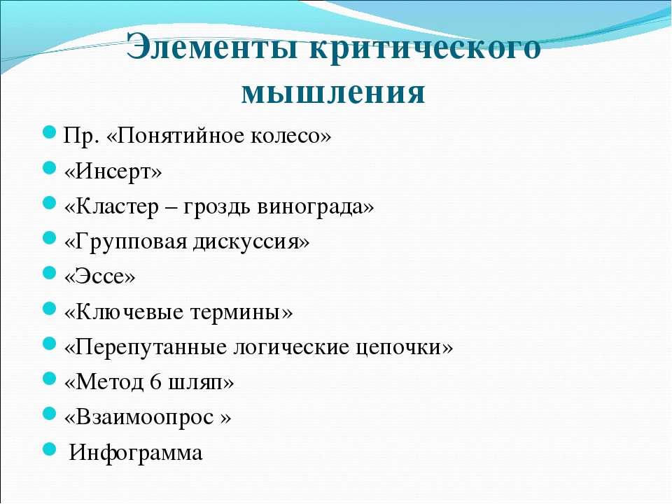 Элементы критического мышления Пр. «Понятийное колесо» «Инсерт» «Кластер – гр...