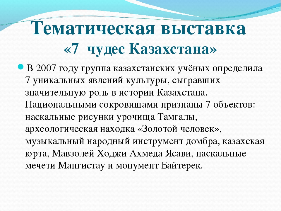Тематическая выставка «7 чудес Казахстана» В 2007 году группа казахстанских у...