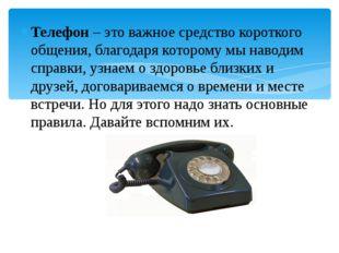 Телефон – это важное средство короткого общения, благодаря которому мы наводи