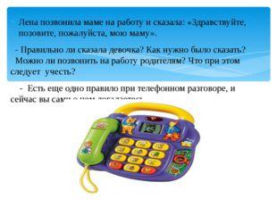 Лена позвонила маме на работу и сказала: «Здравствуйте, позовите, пожалуйста,
