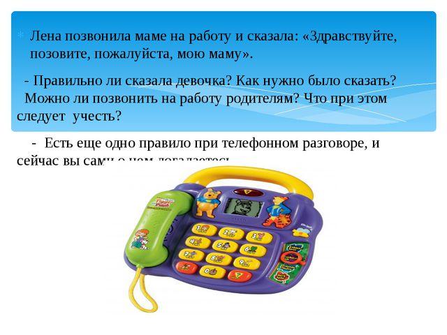 Лена позвонила маме на работу и сказала: «Здравствуйте, позовите, пожалуйста,...