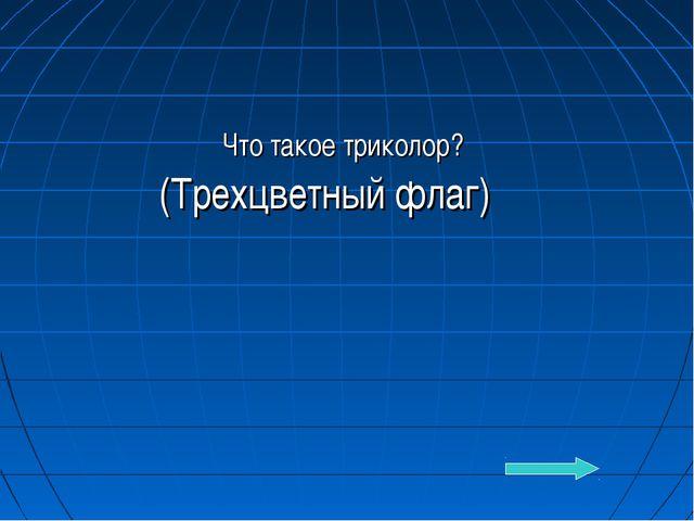 Что такое триколор? (Трехцветный флаг)