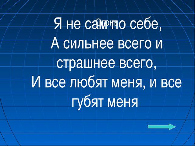 Я не сам по себе, А сильнее всего и страшнее всего, И все любят меня, и все...