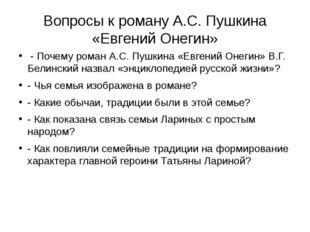 Вопросы к роману А.С. Пушкина «Евгений Онегин» - Почему роман А.С. Пушкина «Е