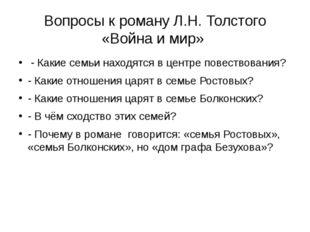 Вопросы к роману Л.Н. Толстого «Война и мир» - Какие семьи находятся в центре