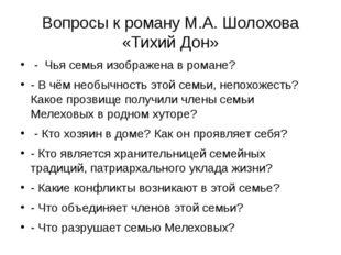 Вопросы к роману М.А. Шолохова «Тихий Дон» - Чья семья изображена в романе? -