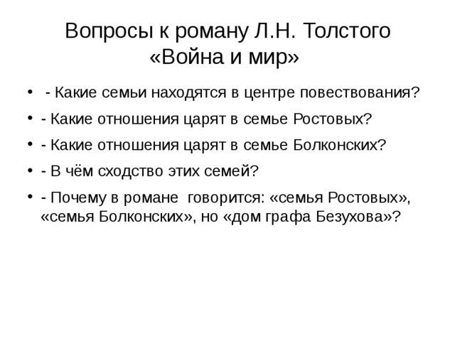 Вопросы к роману Л.Н. Толстого «Война и мир» - Какие семьи находятся в центре...