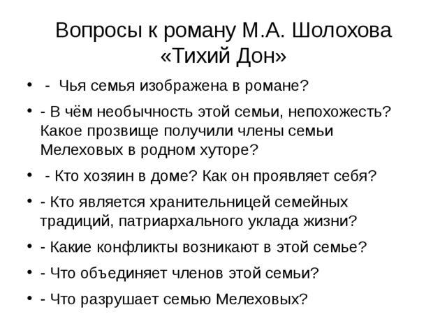 Вопросы к роману М.А. Шолохова «Тихий Дон» - Чья семья изображена в романе? -...